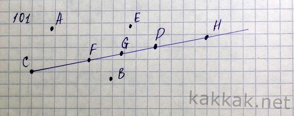 Начертите математике гдз луч по