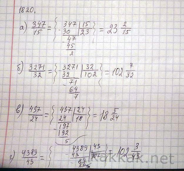 Гдз по математике 5 класса виленкин 1820