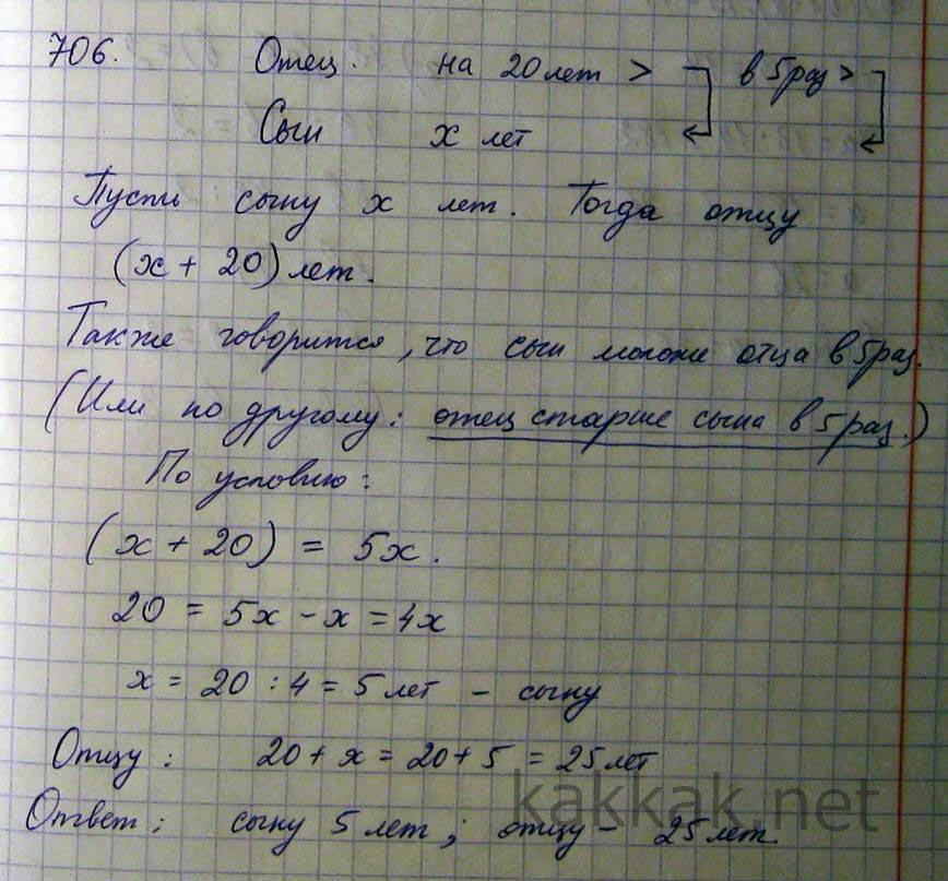 гдз по математике 5 класс 706