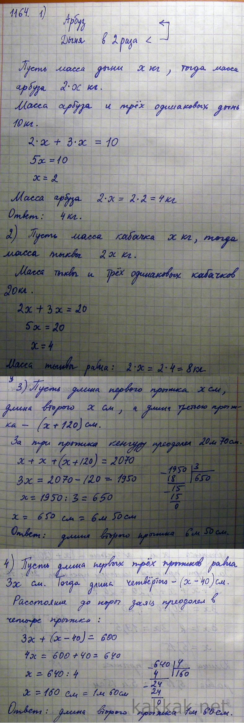 решебник по математике 5 класс номер 1164