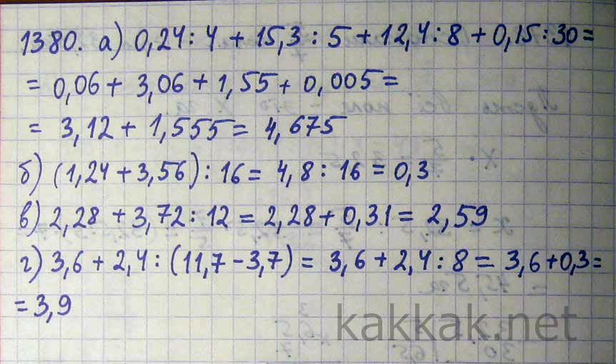 Виленкин 5 Класс Математика Решебник 1380